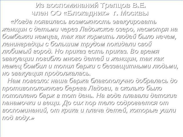 Из воспоминаний Трепцов В.Е. член ОО «Блокадник» г. Москвы «Когда появилась...