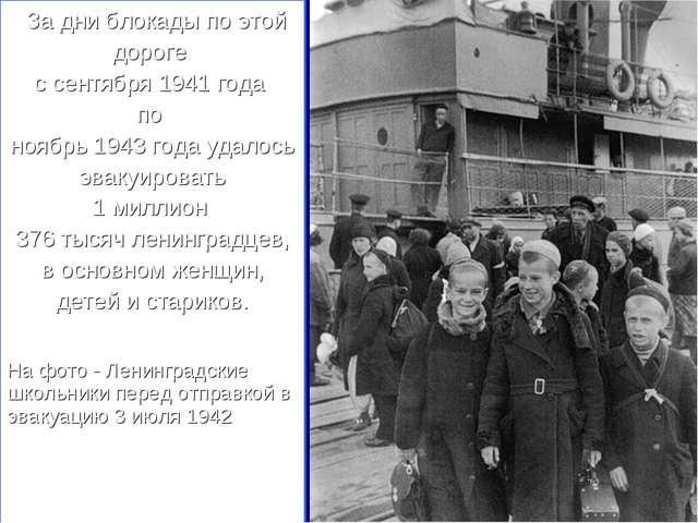 За дни блокады по этой дороге с сентября 1941 года по ноябрь 1943 года удало...