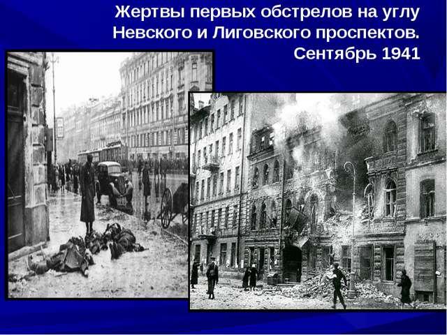 Жертвы первых обстрелов на углу Невского и Лиговского проспектов. Сентябрь 1941