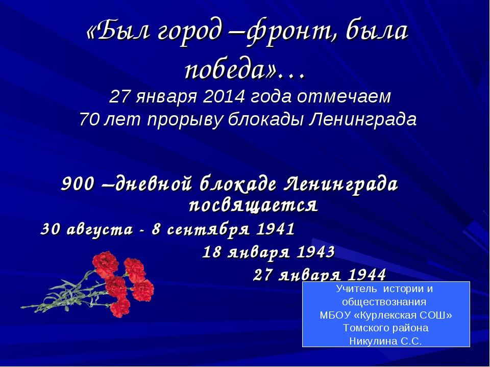 «Был город –фронт, была победа»… 27 января 2014 года отмечаем 70 лет прорыву...