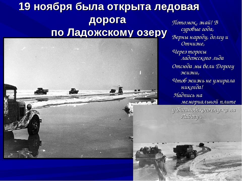 19 ноября была открыта ледовая дорога по Ладожскому озеру Потомок, знай! В су...