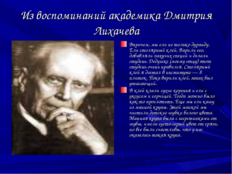 Из воспоминаний академика Дмитрия Лихачева Впрочем, мы ели не только дуранду....