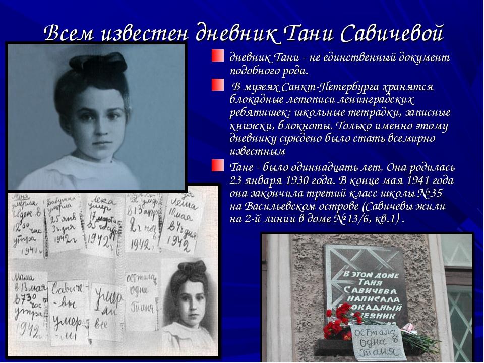 Всем известен дневник Тани Савичевой дневник Тани - не единственный документ...