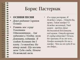 Борис Пастернак ОСІННЯ ПІСНЯ Довгі ридання Скрипок Осінніх Ранять моє серце Т