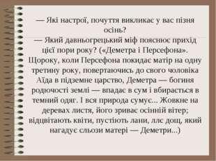 — Які настрої, почуття викликає у вас пізня осінь? — Який давньогрецький міф