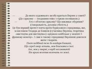 — До якого художнього засобу вдається Верлен у сонеті? (До сарказму — поєднан