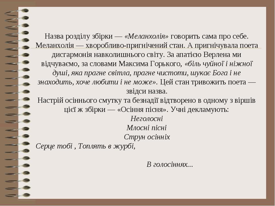 Назва розділу збірки — «Меланхолія» говорить сама про себе. Меланхолія — хвор...
