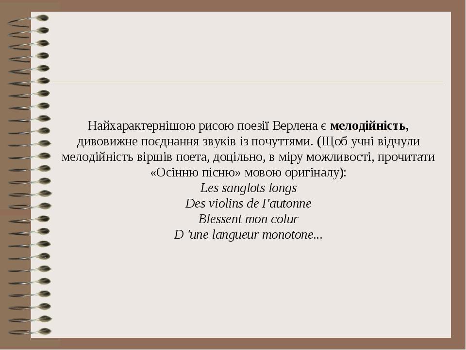 Найхарактернішою рисою поезії Верлена є мелодійність, дивовижне поєднання зву...