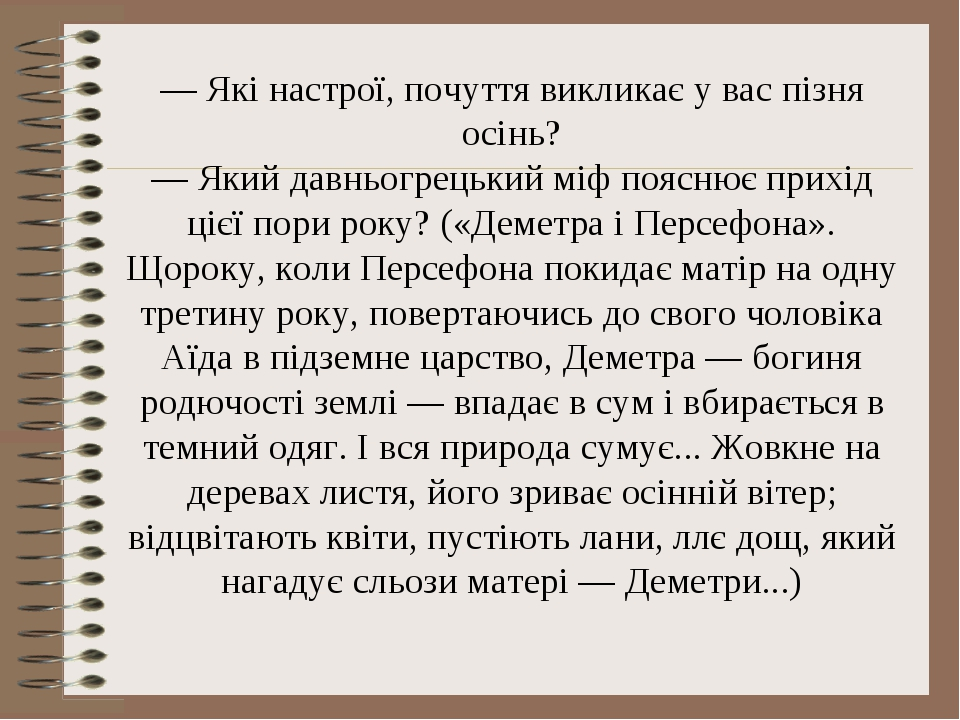 — Які настрої, почуття викликає у вас пізня осінь? — Який давньогрецький міф...