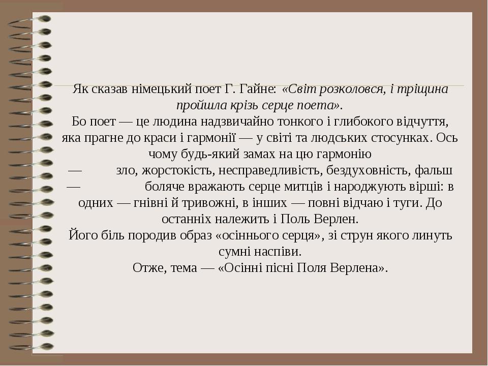 Як сказав німецький поет Г. Гайне: «Світ розколовся, і тріщина пройшла крізь...