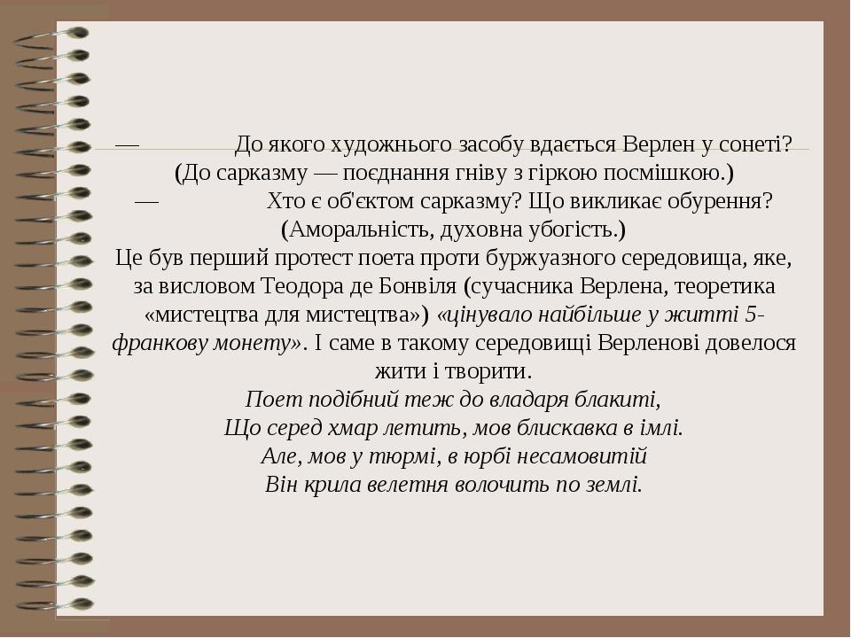 — До якого художнього засобу вдається Верлен у сонеті? (До сарказму — поєднан...