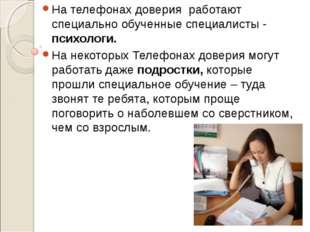 На телефонах доверия работают специально обученные специалисты - психологи. Н