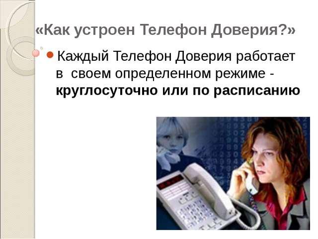 «Как устроен Телефон Доверия?» Каждый Телефон Доверия работает в своем опреде...