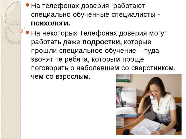 На телефонах доверия работают специально обученные специалисты - психологи. Н...