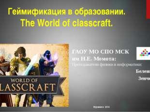 Геймификация в образовании. The World of classcraft. ГАОУ МО СПО МСК им Н.Е.