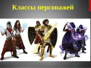 Классы персонажей