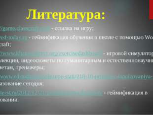 https://game.classcraft.com - ссылка на игру; info@ed-today.ru - геймификация