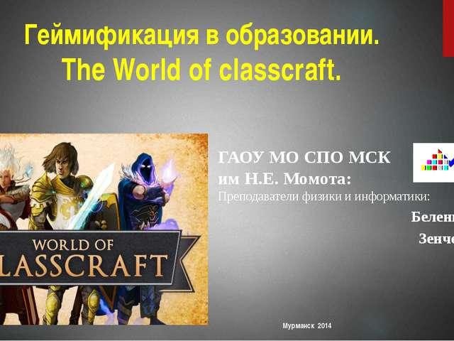 Геймификация в образовании. The World of classcraft. ГАОУ МО СПО МСК им Н.Е....