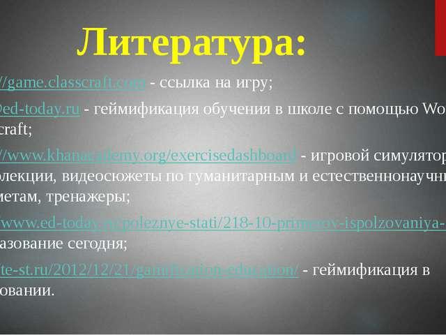 https://game.classcraft.com - ссылка на игру; info@ed-today.ru - геймификация...