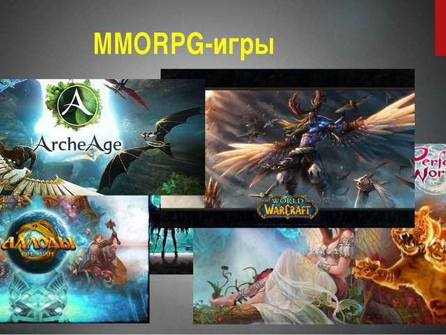 MMORPG-игры