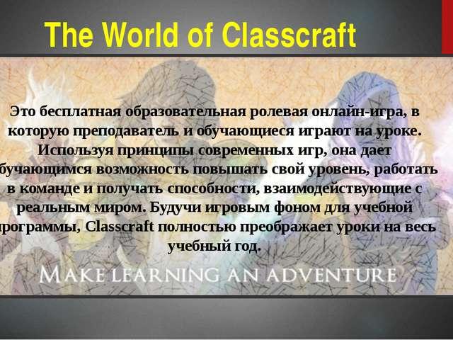 The World of Classcraft Это бесплатная образовательная ролевая онлайн-игра, в...
