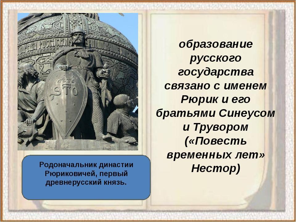 Образование русского государства связано с именем