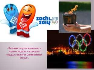 «Встанем, за руки взявшись, в ладони ладонь – в каждом сердце зажжется Олимпи