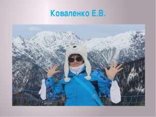Коваленко Е.В.