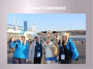 Семья Коваленко