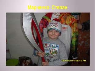 Марченко Степан