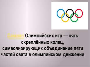 Символ Олимпийских игр— пять скреплённых колец, символизирующих объединение