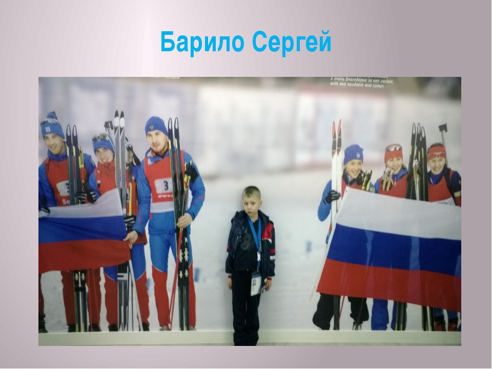 Барило Сергей