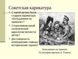 Советская карикатура С какой целью была создана карикатура «Большевики на при