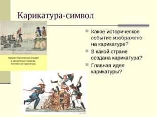 Карикатура-символ Какое историческое событие изображено на карикатуре? В како