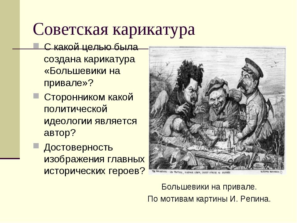 Советская карикатура С какой целью была создана карикатура «Большевики на при...