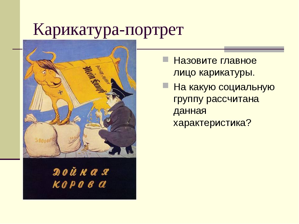 Карикатура-портрет Назовите главное лицо карикатуры. На какую социальную груп...