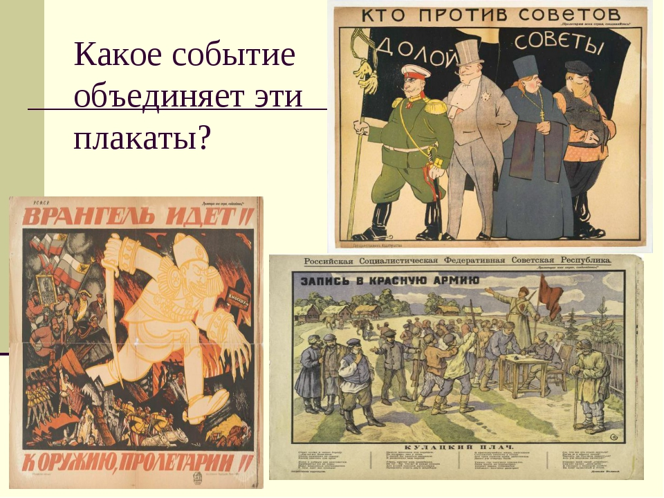 Какое событие объединяет эти плакаты?