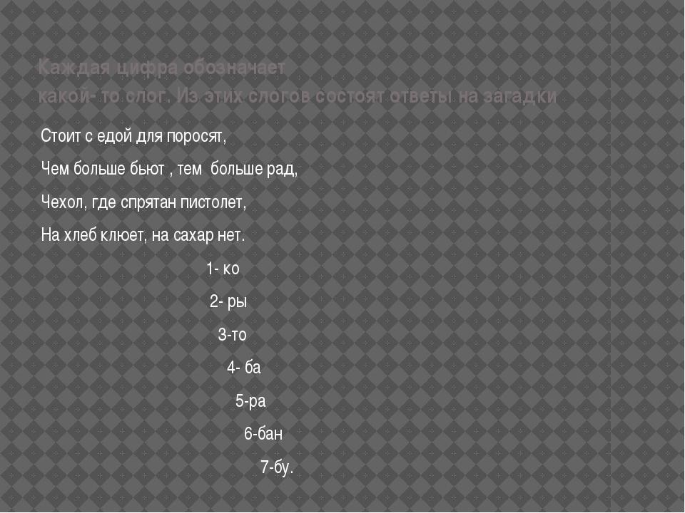 Каждая цифра обозначает какой- то слог. Из этих слогов состоят ответы на зага...