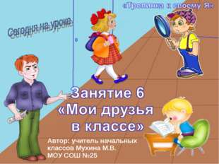 Автор: учитель начальных классов Мухина М.В. МОУ СОШ №25