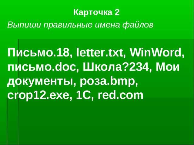 Карточка 2 Выпиши правильные имена файлов Письмо.18, letter.txt, WinWord, пис...