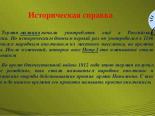 Историческая справка Терминмилицияначали употреблять ещё в Российской Имп