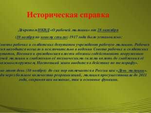 Историческая справка ДекретомНКВД«О рабочей милиции» от28 октября (10 ноя