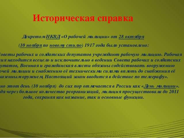 Историческая справка ДекретомНКВД«О рабочей милиции» от28 октября (10 ноя...