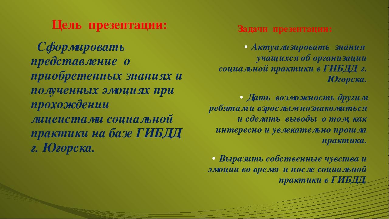 Цель презентации: Сформировать представление о приобретенных знаниях и получе...
