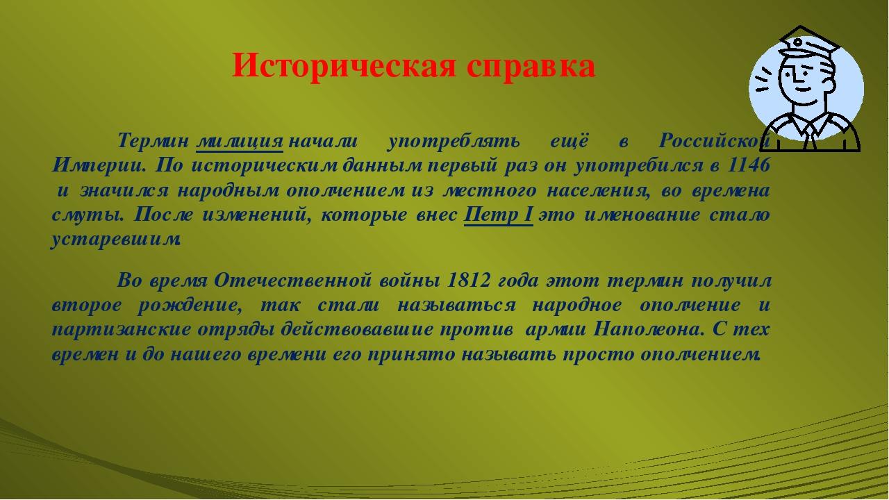 Историческая справка Терминмилицияначали употреблять ещё в Российской Имп...