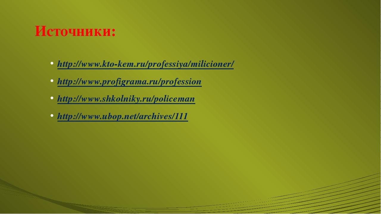 Источники: http://www.kto-kem.ru/professiya/milicioner/ http://www.profigrama...