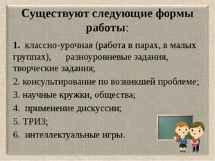 Существуют следующие формы работы: 1. классно-урочная (работа в парах, в малы