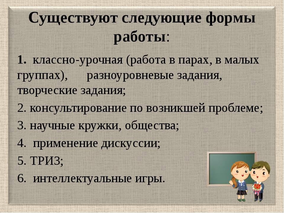 Существуют следующие формы работы: 1. классно-урочная (работа в парах, в малы...