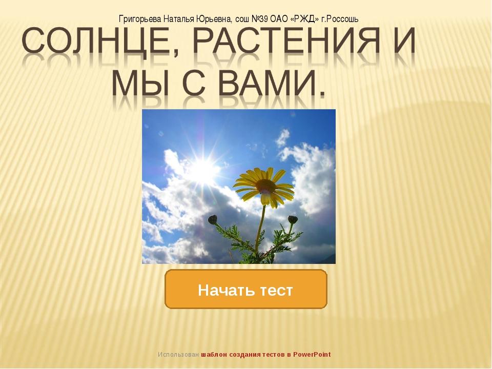 Начать тест Использован шаблон создания тестов в PowerPoint Григорьева Наталь...