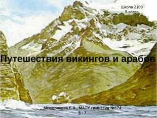 Путешествия викингов и арабов Мещерякова Е.А., МАОУ гимназия №174 § - 7 Школа